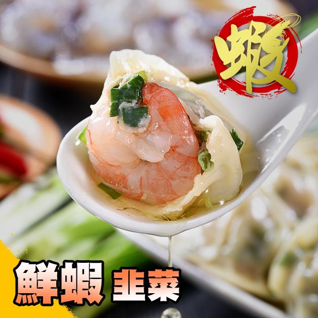 江媽媽美食 手工韭菜鮮蝦水餃 ❤高雄❤好吃水餃❤整隻蝦仁-20入裝