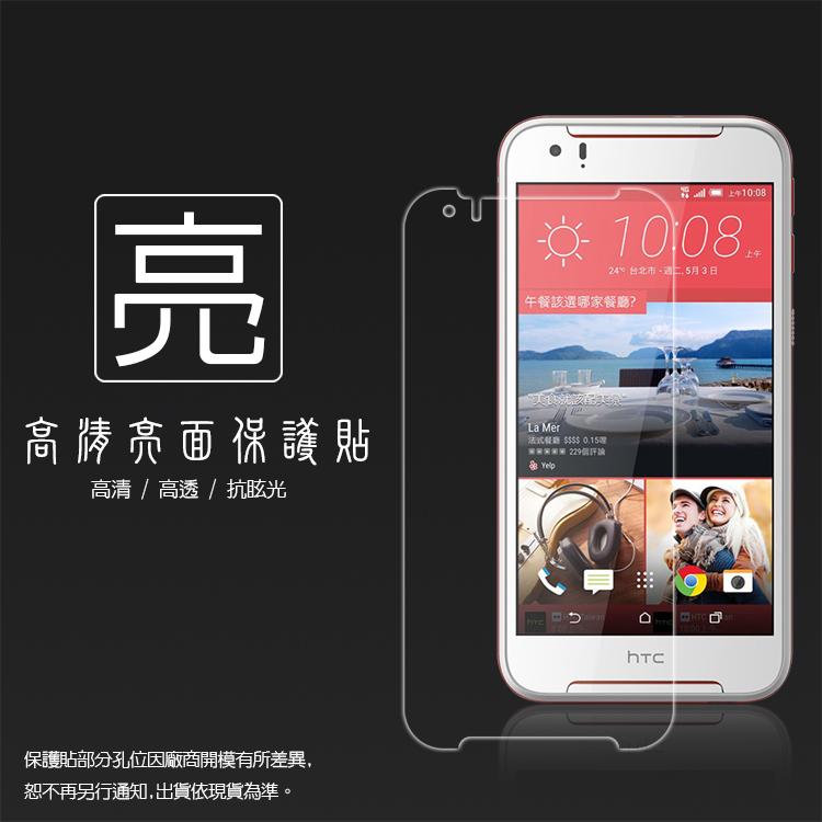 亮面螢幕保護貼 HTC Desire 830 保護貼