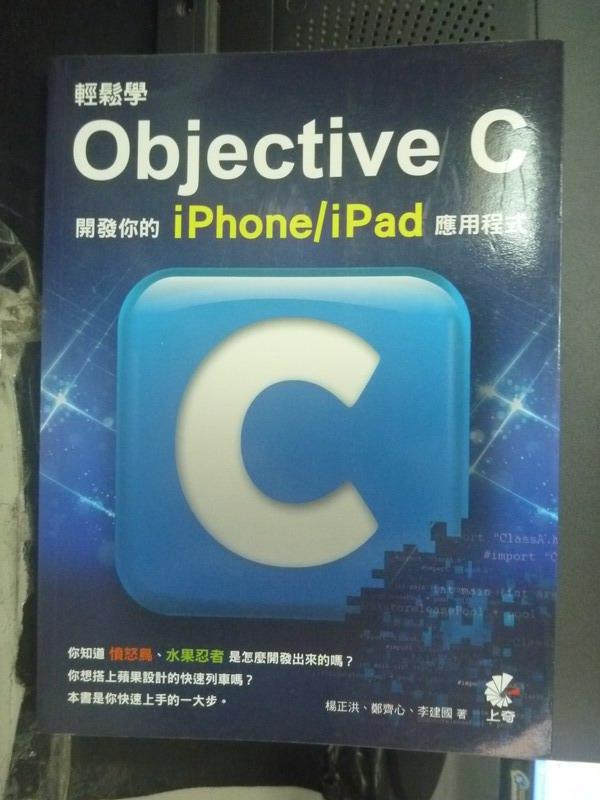 【書寶二手書T7/電腦_QIY】輕鬆學Objective C:開發你的iPhone/iPad應用程式_楊正洪