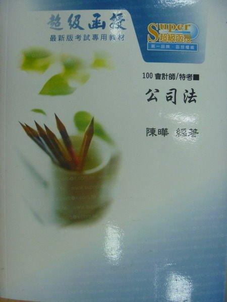 【書寶二手書T8/進修考試_YBU】100會計師/特考_公司法(A)_陳曄