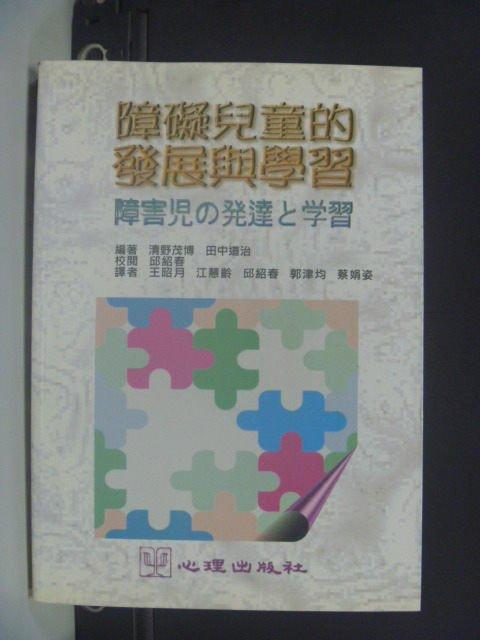 【書寶二手書T8/大學教育_JNP】障礙兒童的發展與學習_清野茂博