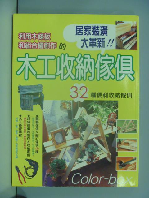 【書寶二手書T1/設計_ZAH】木工收納傢俱_西片尚樹
