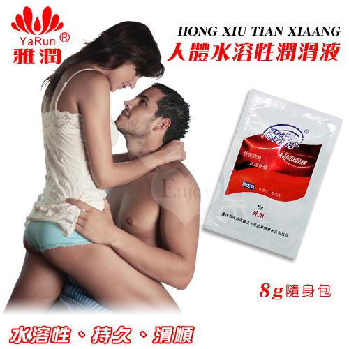 ■■iMake曖昧客■■雅潤 紅袖添香人體水溶性潤滑液隨身包 8g