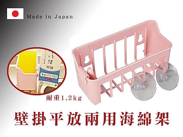 BO雜貨【SV3250】日本設計 壁掛平放兩用海綿架 強力吸盤 廚房收納 衛浴收納
