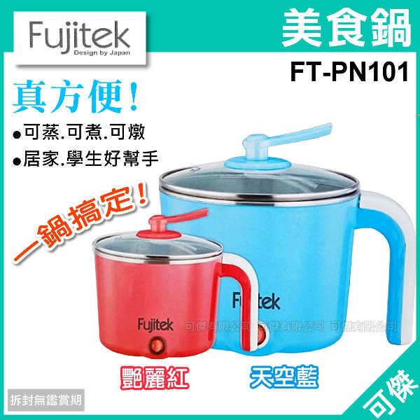 可傑  富士電通  美食鍋  FT-PN101   造型輕巧迷你   可蒸.可煮.可燉  使用方便  學生.小家庭的好幫手!