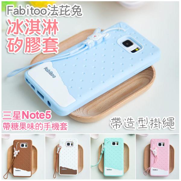 三星 Galaxy Note 5 保護套 Fabitoo法比兔冰淇淋矽膠套 Samsung N9200 手機保護殼 三星Note5帶造型掛繩