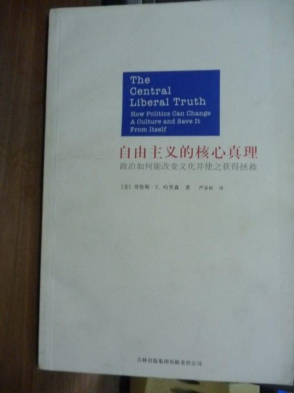 【書寶二手書T7/社會_PNH】自由主義的核心真理_勞倫斯‧E.哈里森_簡體