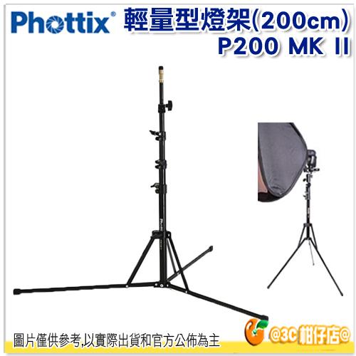 Phottix P200 MK II 輕量型燈架 200cm 群光公司貨 H-200cm 反折燈腳架 燈架 H-200