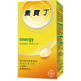 素寶丁綜合維他命發泡錠 30錠/瓶◆德瑞健康家◆