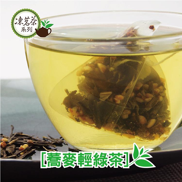 【凍茗茶】蕎麥輕綠茶三角立體茶包(3gx20入)袋