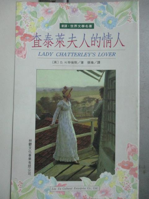【書寶二手書T1/翻譯小說_JEX】查泰萊夫人的情人_D.H.勞倫斯