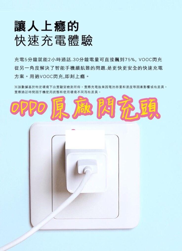 【星欣】OPPO VOOC mini AK779  原廠閃充頭 旅充頭 直購價