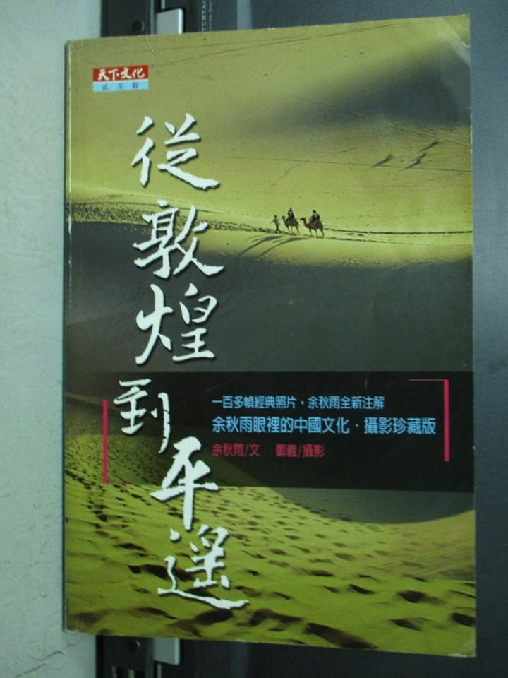 【書寶二手書T3/地理_NTA】從敦煌到平遙(攝影珍藏版)_余秋雨