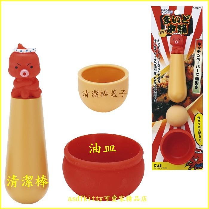 asdfkitty可愛家☆貝印章魚燒造型圓頭清潔棒組含油皿-也可當油刷-DS-1020-日本正版商品