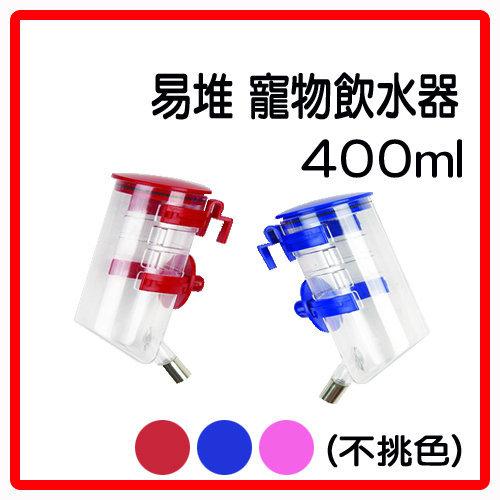 【年前GO購】易堆 用品-寵物飲水器-(小)400ML-特價60元/個【不挑色】>可超取~(L003B02)