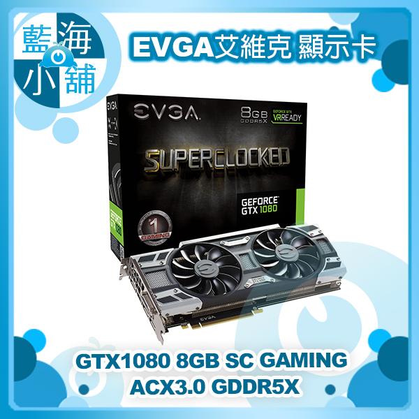 EVGA 艾維克 GTX1080 8GB SC GAMING ACX3.0 GDDR5X PCI-E顯示卡
