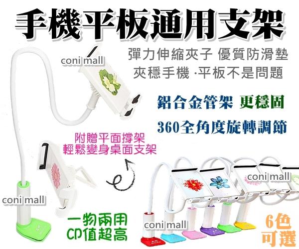 【coni shop】第三代手機平板通用懶人夾 贈桌面撐架 多功能支架 手機支架 平板支架 床頭支架 手機懶人支架
