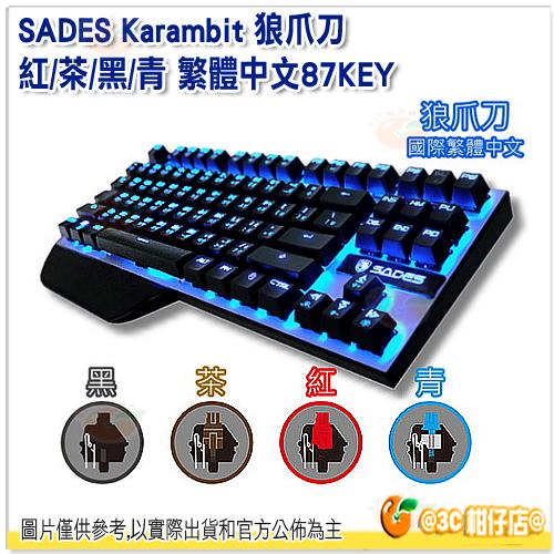 送電競鼠墊 登錄享2年保固 賽德斯 SADES Karambit 狼爪刀 台灣公司貨 機械式鍵盤 克羅特二代電競 繁中 87KEY 黑/茶/紅/青軸