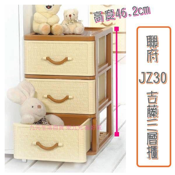 【九元生活百貨】聯府 JZ30 吉藤三層櫃 置物櫃 收納櫃 JZ-30
