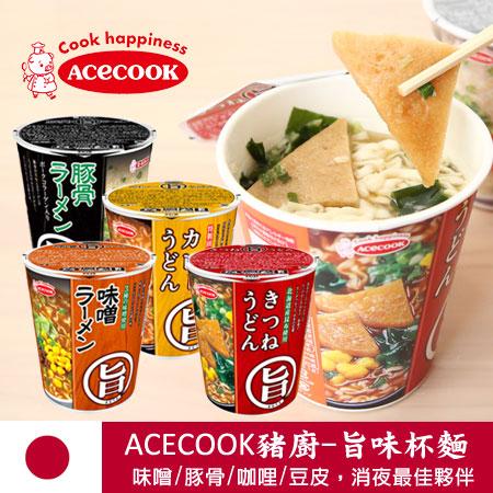 日本 ACECOOK豬廚 旨味杯麵 (味噌/豚骨/咖哩/豆皮) 杯麵 日式泡麵 進口泡麵【N101054】