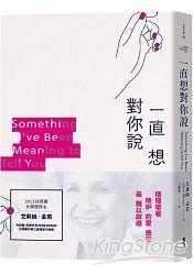 一直想對你說:諾貝爾獎得主艾莉絲‧孟若短篇小說集8