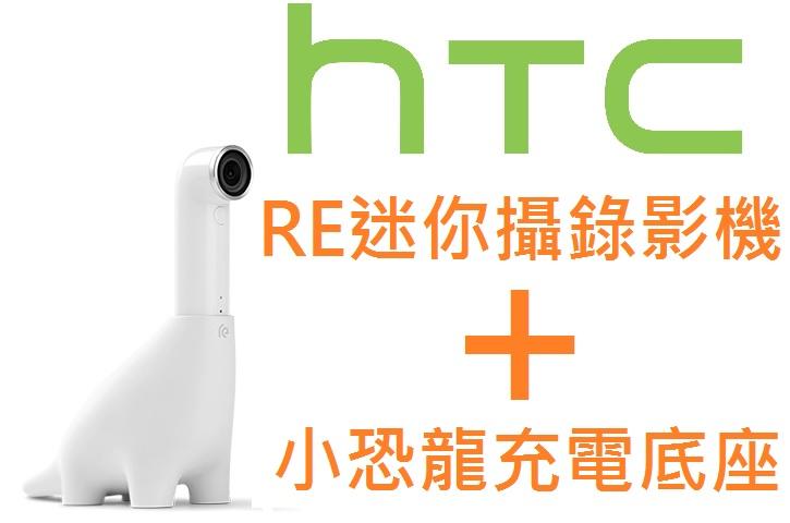 【限量原廠盒裝】宏達電 HTC 原廠白色恐龍蛋(RE E610 迷你攝綠影機 + 恐龍充電座)小恐龍 孔龍