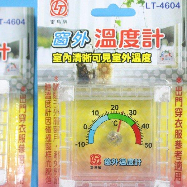 雷鳥窗外溫度計 LT-4604 溫度計/一個入{定70}