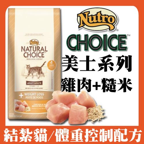 【美士Nutro】結紮貓/體重控制(雞肉+糙米)配方-3磅