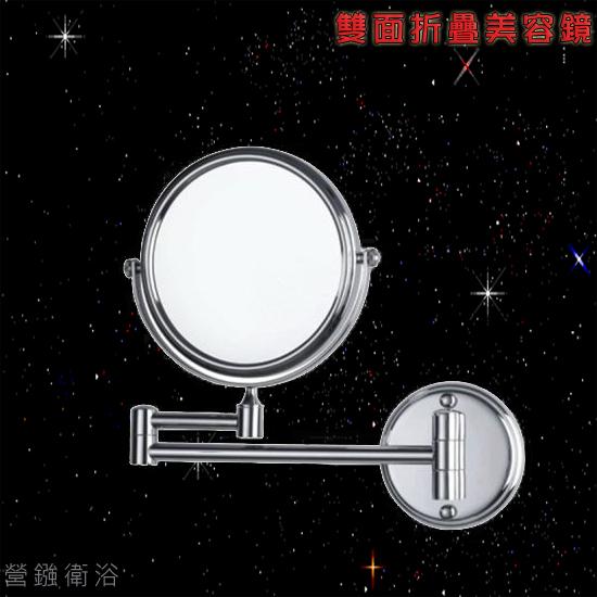 飯店浴室廁所專用美容鏡 化妝鏡 圓鏡 雙面伸縮鏡 衛浴配件 牆面鏡 尺寸8吋