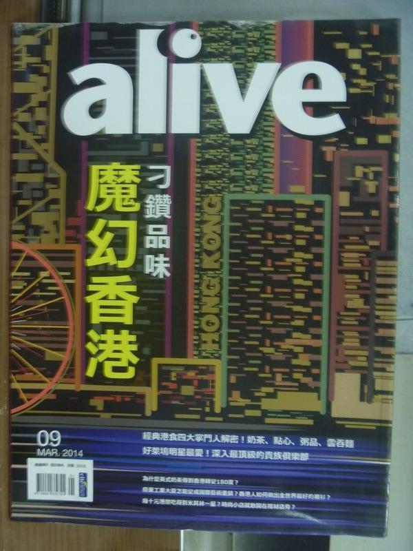 【書寶二手書T1/雜誌期刊_PAF】alive_第9期_刁鑽品味魔幻香港等