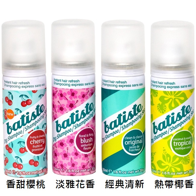 Batiste 秀髮乾洗噴劑 多款供選 50ML ☆真愛香水★