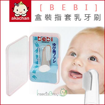 +蟲寶寶+【 日本阿卡將 】盒裝矽膠指套乳牙刷 / 攜帶超方便,收納好衛生《現貨》