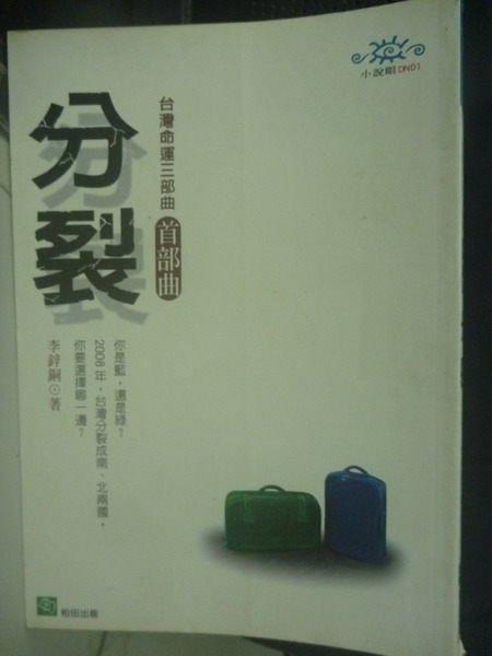 【書寶二手書T8/一般小說_IEM】台灣命運三部曲首部曲:分裂_李鋅銅