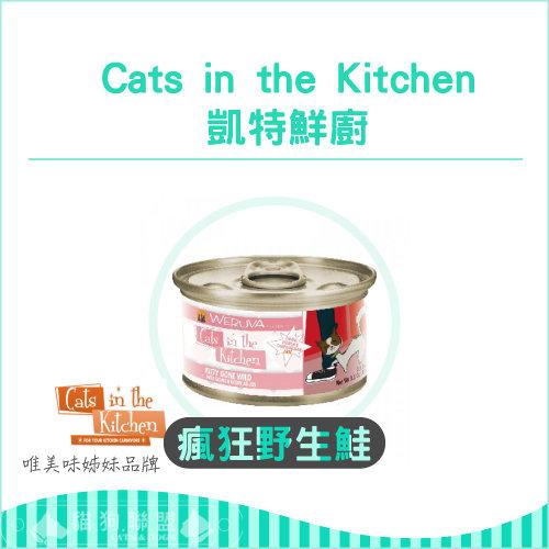 +貓狗樂園+ Cats in the Kitchen凱特鮮廚【瘋狂野生鮭。90g】60元*單罐賣場