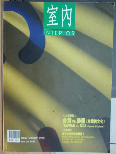 【書寶二手書T1/設計_WGF】室內INTERIOR_NOV/96/53_台灣VS美國(空間與文化)