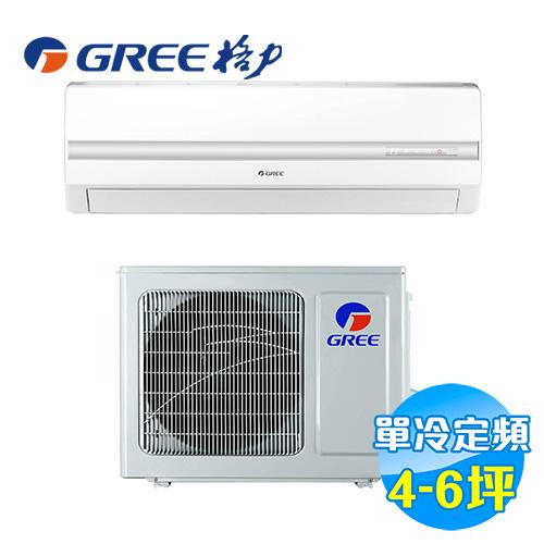 格力 GREE 定頻 單冷 分離式冷氣 GSF-29CO / GSF-29CI