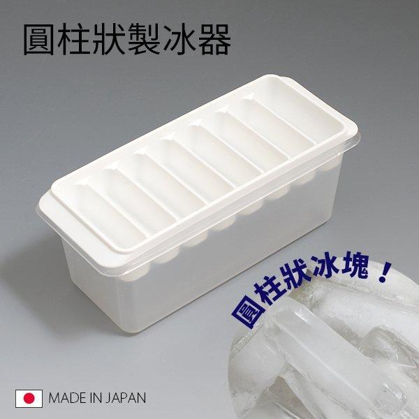 BO雜貨【SV5038】8P製冰盒附盒 製冰盒 冰塊冰箱 圓型 製冰器 創意冰格 廚房用品 夏天 飲料