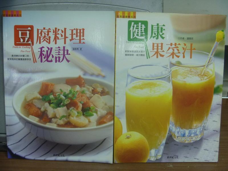 【書寶二手書T1/餐飲_PLA】豆腐料理密訣_健康果菜汁_2本合售
