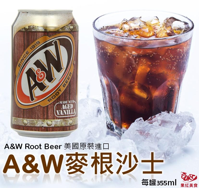[現貨] A&W Root Beer麥根沙士鋁罐裝355ml 根汁汽水