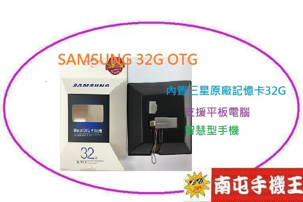 ←南屯手機王→SAMSUNG Metal OTG 32GB 隨身碟(OTG/USB/Card3合1)【宅配免運費】