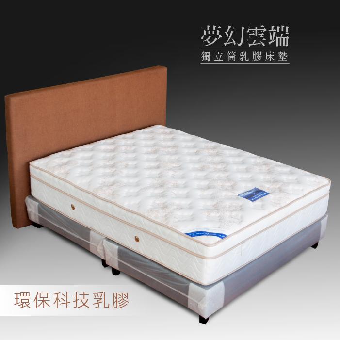 【名流寢飾家居館】夢幻雲端.歐式三線乳膠獨立筒床墊.加大雙人.全程台灣製造