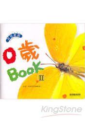 0歲BOOK(II)-視覺遊戲