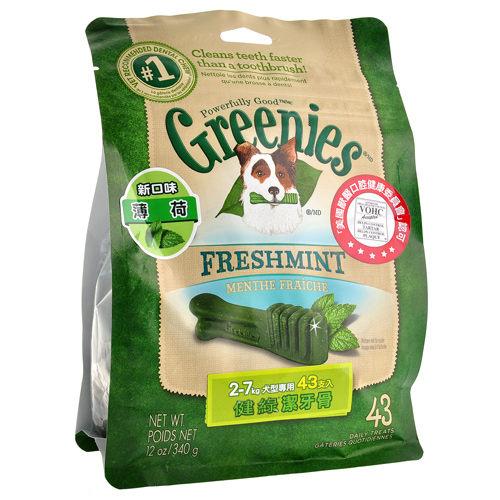 《美國Greenies》健綠潔牙骨 (藍莓/薄荷口味)迷你款2-7kg/ 12oz