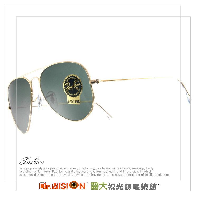 屏東【醫大眼鏡】限量優惠 美國*Ray Ban RB3025-L0205 太陽眼鏡 附原廠鏡盒