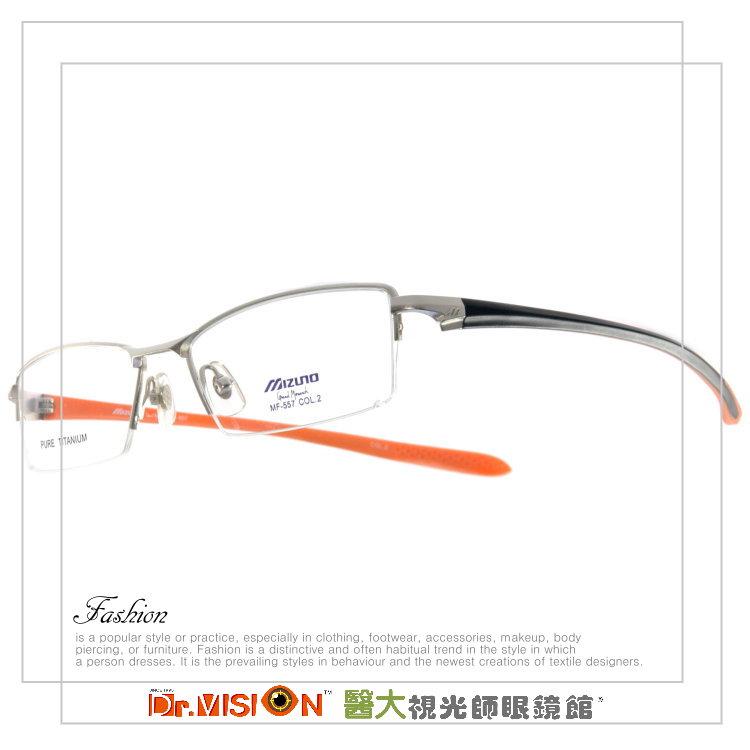 公司貨 屏東【醫大眼鏡】限量優惠 日本*MIZUNO MF557-C2 光學框 附原廠鏡盒