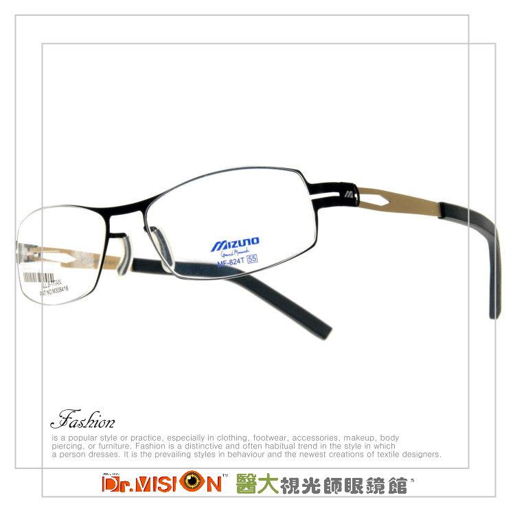 屏東【醫大眼鏡】限量優惠 日本*MIZUNO MF824T-C71光學框 附原廠鏡盒
