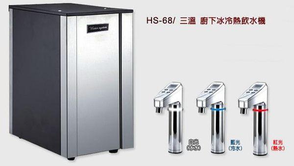 [限時特惠] HS-68 櫥下型冰冷熱飲水機-智能三溫-陶瓷鋁合金電熱片加熱