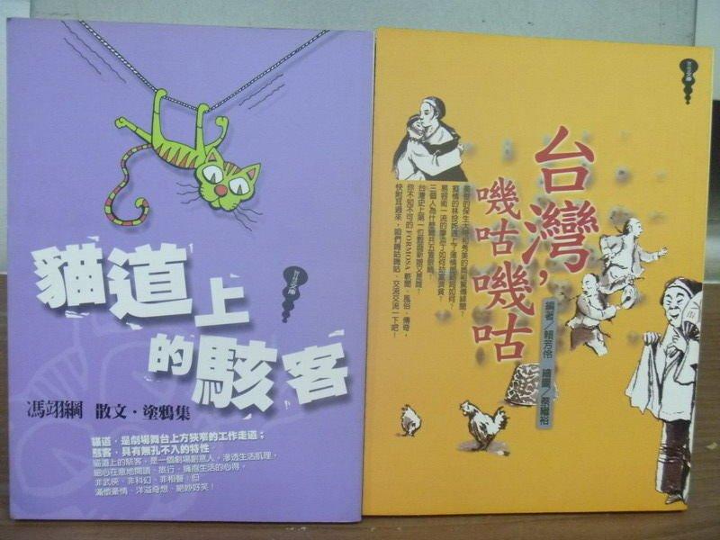 【書寶二手書T5/兒童文學_JCM】貓道上的駭客_台灣嘰咕嘰咕_2本合售