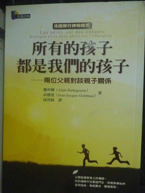 【書寶二手書T1/家庭_JCN】所有的孩子都是我們的孩子_孫智綺, 魏申國