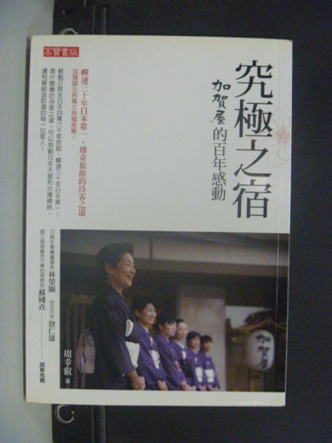 【書寶二手書T7/財經企管_HQJ】究極之宿:加賀屋的百年感動_週幸叡